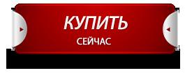 faylКнопка-купить.png