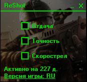 reshot.jpg