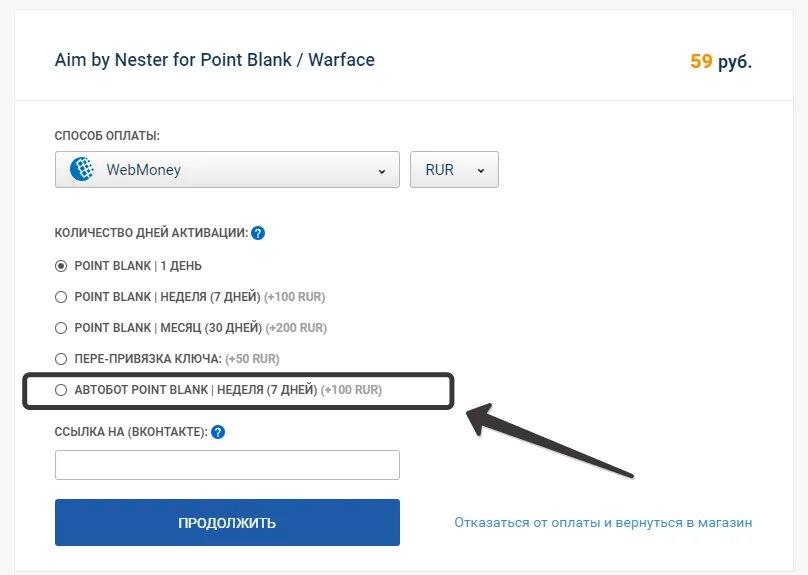 Скрин оплаты Бота.jpg
